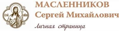 Масленников Сергей Михайлович
