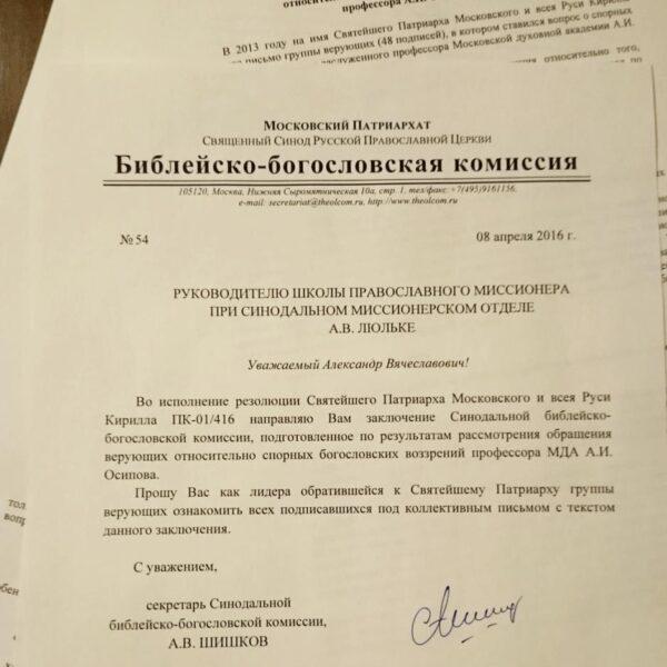 Ответ богословской комиссии на письмо в Патриархию о заблюждениях Осипова
